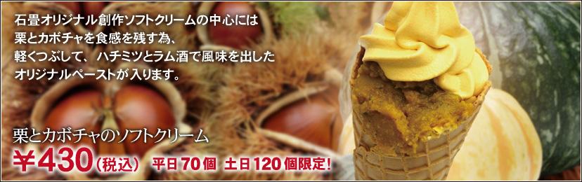 栗とカボチャのソフトクリーム